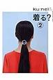 大人はおしゃれ 着る? ku:nel別冊(2)