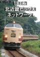 懐かしの列車紀行シリーズ20 183系 北近畿ビッグXネットワーク