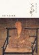 高野山開創千二百年「いのちを紡ぐ」 ~空海 共生の思想