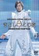 氷川きよしスペシャルコンサート2012 きよしこの夜Vol.12