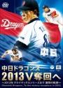 中日ドラゴンズ2013V奪回へ ~2012年 クライマックスシリーズまで 激闘の奇跡~