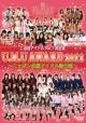 ご当地アイドルNO.1決定戦「U.M.U AWARD 2012」~ニッポン全国アイドル勢力図~