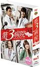 第3病院~恋のカルテ~〈ノーカット版〉コレクターズ・ボックス2