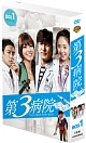 第3病院~恋のカルテ~〈ノーカット版〉コレクターズ・ボックス1