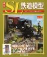 週刊 SL鉄道模型 Nゲージ ジオラマ製作マガジン(57)