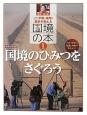 国境の本<増補改訂版> 国境のひみつをさぐろう 平和・環境・歴史を考える(1)