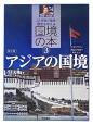 国境の本<改訂版> アジアの国境 平和・環境・歴史を考える(3)