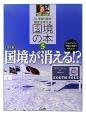 国境の本<改訂版> 国境が消える!? 平和・環境・歴史を考える(5)