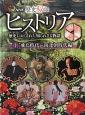 NHK歴史秘話 ヒストリア 飛鳥時代~南北朝時代編 歴史にかくされた知られざる物語(1)