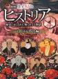 NHK歴史秘話 ヒストリア 江戸時代編 歴史にかくされた知られざる物語(3)