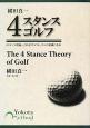 横田真一4スタンスゴルフ 4スタンス理論~これがゴルフレッスンの常識になる!
