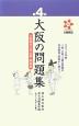 大阪の問題集 第4回 大阪検定公式出題・解説集