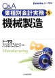 Q&A 業種別会計実務 機械製造 (5)