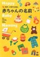 世界一の幸せを贈る 赤ちゃんの名前 新常用漢字完全対応!名づけに使える漢字事典つき!