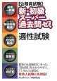 【公務員試験】新・初級スーパー過去問ゼミ 適性試験 国家一般職[高卒] 高卒程度都道府県職員 高卒程度