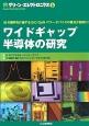 ワイドギャップ半導体の研究 グリーン・エレクトロニクス9 Siの限界を打破するSiC/GaNパワー・デバイス