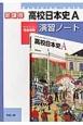高校日本史A 演習ノート 新課程