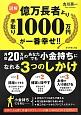 図解・億万長者より手取り1000万円が一番幸せ!!