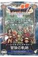 ドラゴンクエスト7 エデンの戦士たち 公式ガイドブック<ニンテンドー3DS版>
