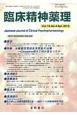 臨床精神薬理 16-4 特集:治療抵抗性統合失調症の治療-Clozapine導入で何が変わったか Japanese Journal of Clini