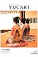 YUCARI 特集:日本の芸道 日本の大切なモノコトヒト(7)