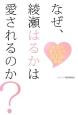 なぜ、綾瀬はるかは愛されるのか? 彼女が愛される103の理由