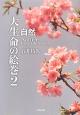 大生命の絵巻 自然 (2)