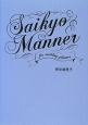 SAIKYO MANNER FOR WEDDING PLANNER