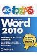 よくわかる Microsoft Word 2010 Wordのエキスパートになれる1冊!