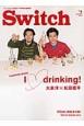 SWITCH 31-4 特集:I〔ラブ〕drinking! 大泉洋×松田龍平