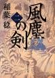風塵の剣 (2)