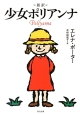 新訳・少女ポリアンナ
