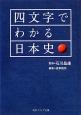 四文字でわかる日本史