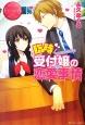 臨時受付嬢の恋愛事情-RIN-KOI- Yukino&Kazushi