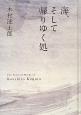 海、そして帰りゆく処 The Poetical Works of Kou