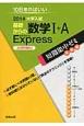 大学入試 基礎からの数学1+A Express 必須例題63 短期集中ゼミ 実践編 2014 10日あればいい
