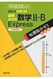 大学入試 基礎からの数学2+B Express 必須例題65 短期集中ゼミ 実践編 2014 10日あればいい