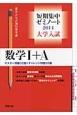 数学1+A 短期集中ゼミノート 大学入試 2014 マスター問題35題+チャレンジ問題35題
