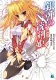 銀弾の銃剣姫-ガンソーディア-