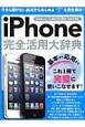 """iPhone完全活用大辞典 今さら聞けない基本からあらゆる""""?""""を完全解決!"""