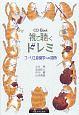 視て聴くドレミ CD-Book フーリエ音楽学への招待
