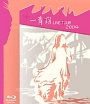 一青 窈 LIVE TOUR 2004 ~てとしゃん~