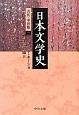 日本文学史 古代・中世篇2