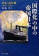 「国際化」の中の帝国 日本 日本の近代4 1905~1924