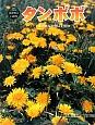 タンポポ 科学のアルバムかがやくいのち14 風でたねを飛ばす植物
