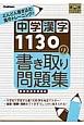 中学漢字1130の書き取り問題集 漢字パーフェクトシリーズ どんどん書き込む集中トレーニング!