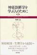 神経診断学を学ぶ人のために<第2版>