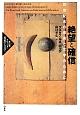 絶望と確信 高山宏セレクション〈異貌の人文学〉 20世紀末の芸術と文学のために