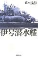 伊号潜水艦 生死紙一重の深海に展開された稀有なる世界!