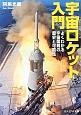 宇宙ロケット入門 よくわかる宇宙開発の歴史と可能性